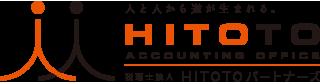 鹿児島の税務・会計をささえます| 税理士法人 HITOTOパートナーズ